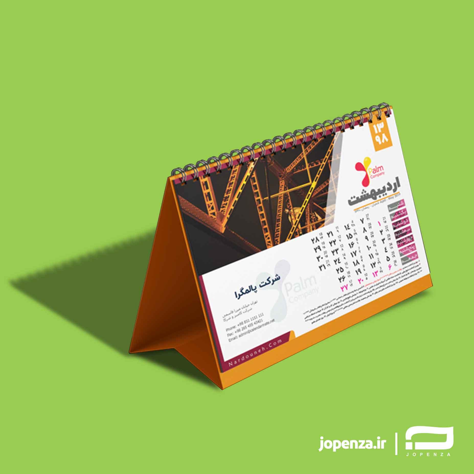 طراحی تقویم رومیزی